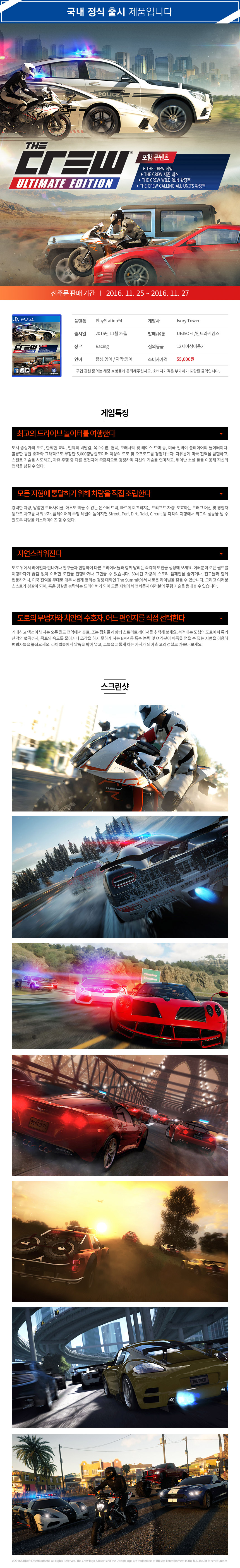 TC_PS4.jpg