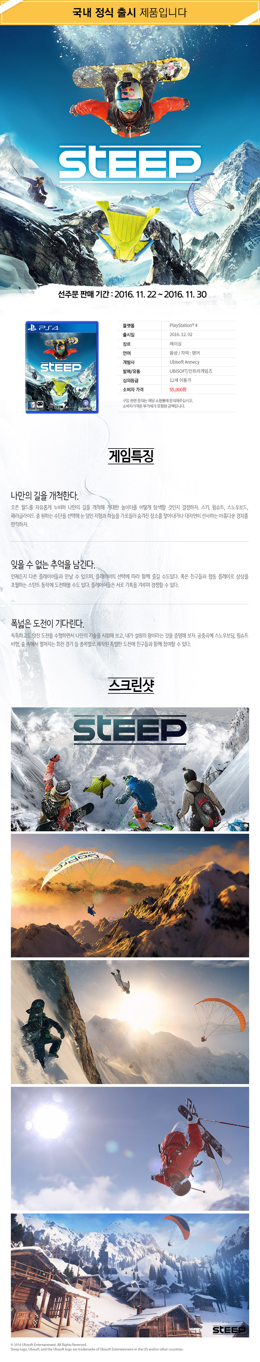 STEEP_PS4X1_1202.jpg