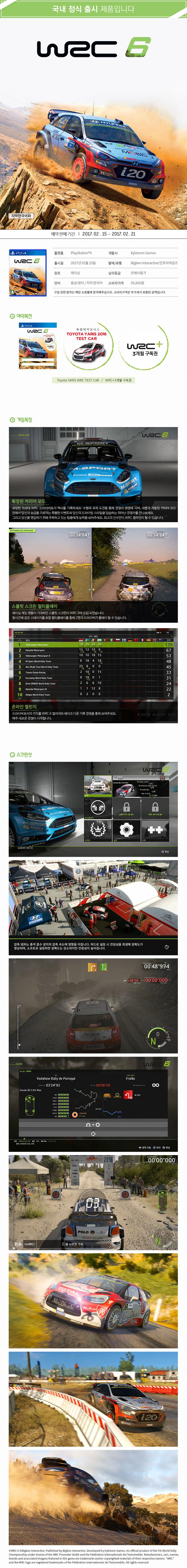 WRC6_PS4.jpg