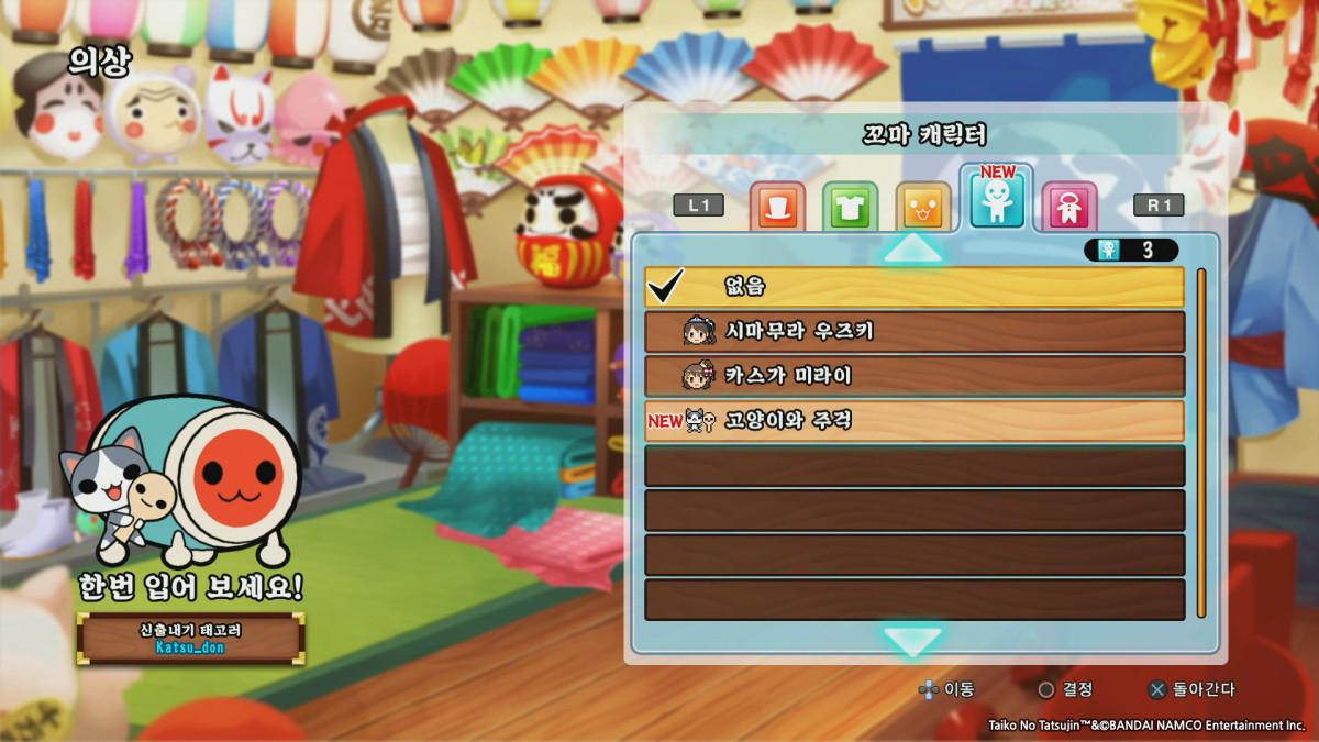 Taiko no Tatsujin Screenshot (4).jpg