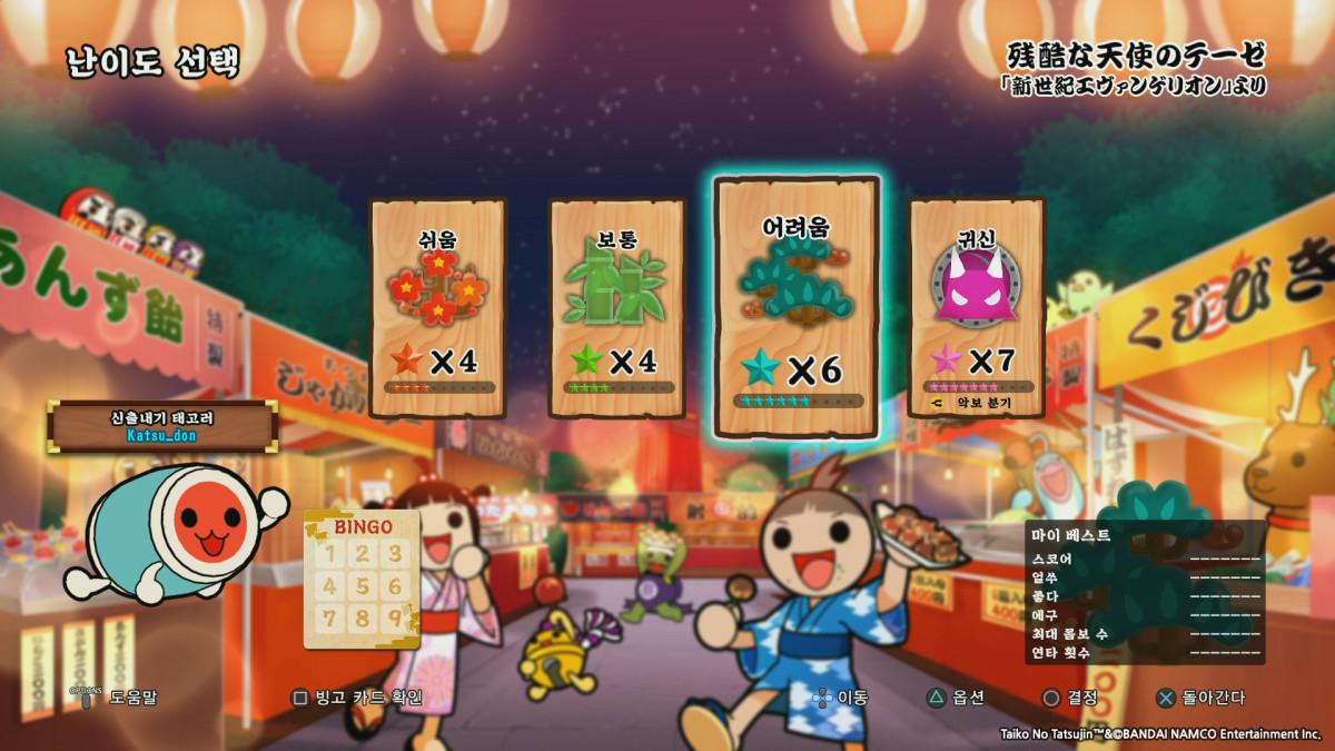 Taiko no Tatsujin Screenshot (2).jpg