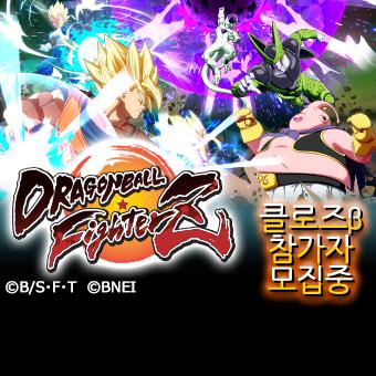 Dragonball_FighterZ_CBT.JPG