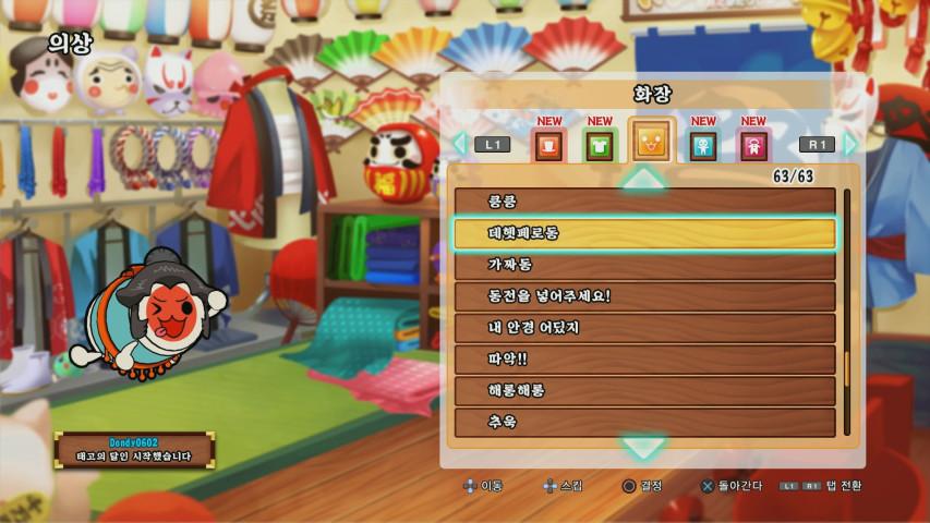 _Taiko no Tatsujin Screenshot (2).jpg