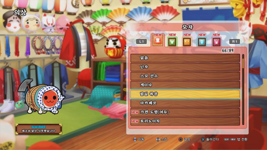 _Taiko no Tatsujin Screenshot (1).jpg
