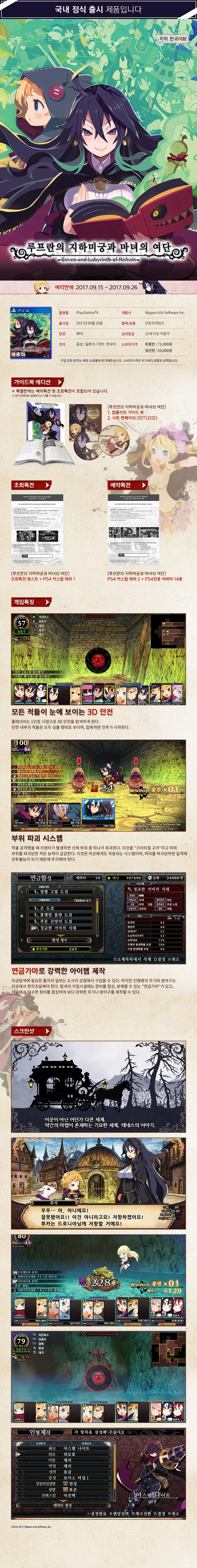 Refrain_PS4.jpg