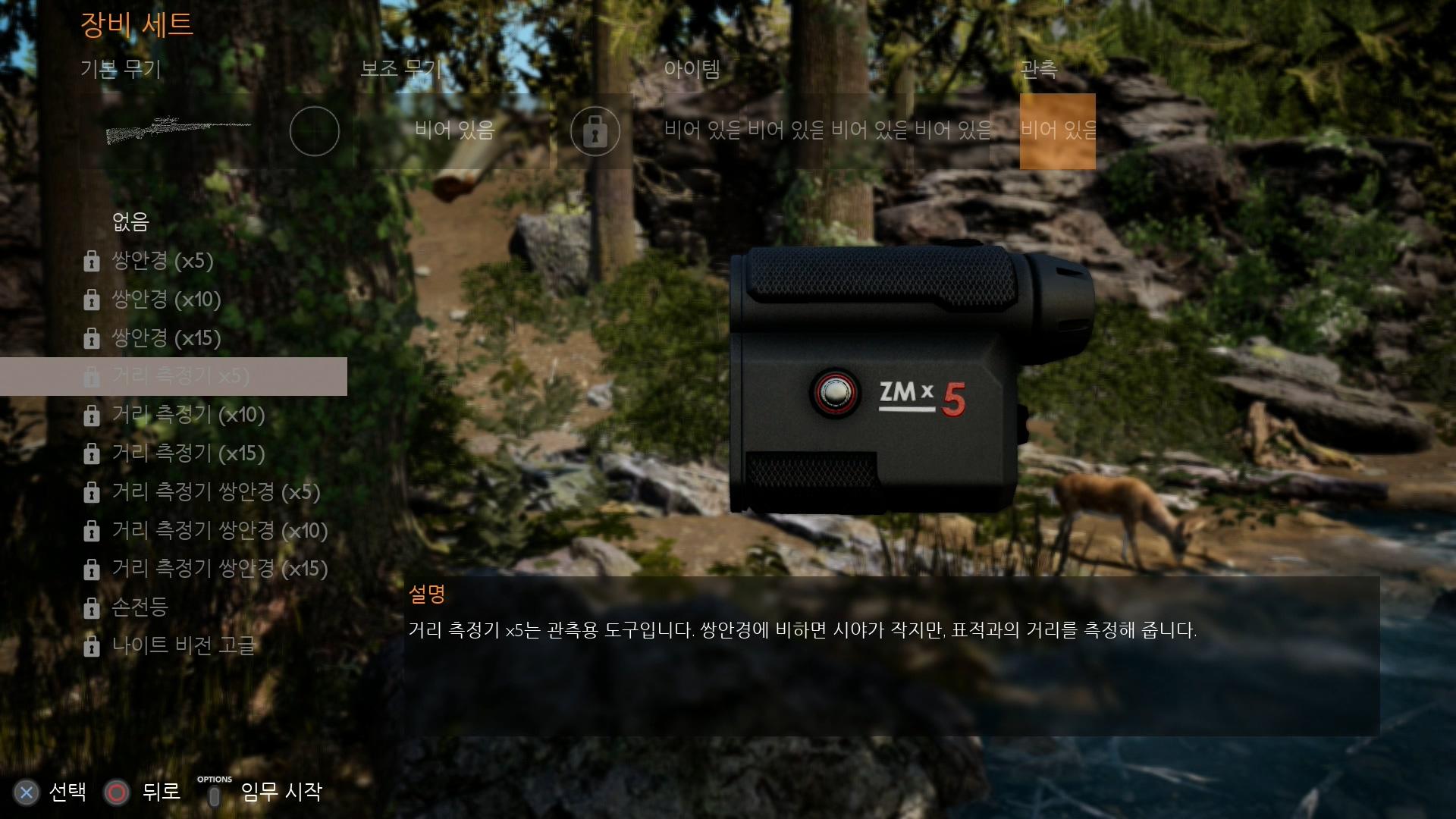Hunting.Simulator.KR11.jpg