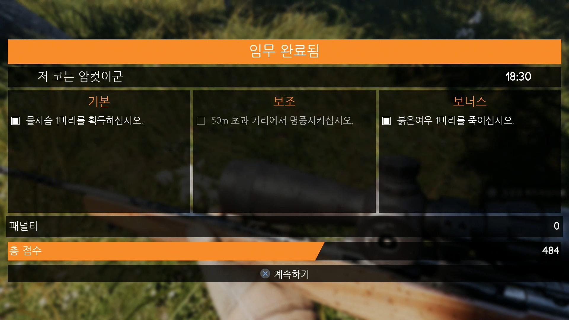 Hunting.Simulator.KR12.jpg